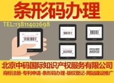 產品如何申請條形碼河北石家莊條碼怎么申請