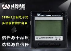 威勝DTSD342-9N 三相四線多功能電力儀表