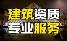 北京办理门头沟的机电安装资质要怎样办理快