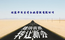 辦理北京機電安裝資質的話好辦嗎