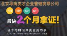 北京办理平谷的机电安装二级资质咋样可以办