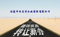 北京办理平谷的机电安装二级资质怎么才办理