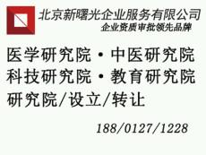 中医研究院有限公司注册 中医研究院转让
