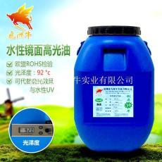 水性镜面高光油SH-113