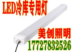 食品廠LED專用燈