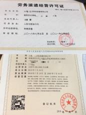 收一家上海成立一年崇明小规模劳务派遣公司