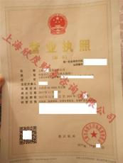 转一家上海奉贤区未核税的贸易公司