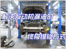北京奧迪維修解決發動機滲油只需注意這一