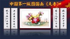 中國版圖國畫天香