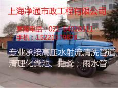 上海黄浦区清理污水池 清理污水池