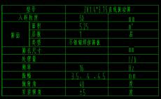 600X1500电磁振动筛CAD制造图纸