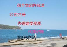 外國離岸公司在北京注冊外資公司需要哪些要