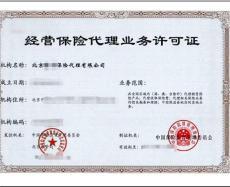 北京保險代理牌照轉讓 當地市場不容小覷