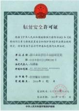 办理北京各城区医疗行业辐射安全许可证