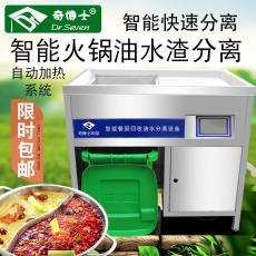 四川成都市電熱油水分離器火鍋店自動排污