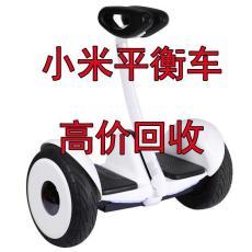 重庆小米平衡车公司 正式营业大量回收库存
