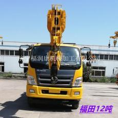 全國可上牌照的福田12噸吊車 小型吊車的廠