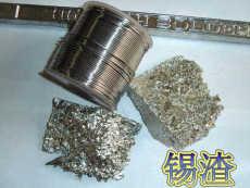 沈陽焊錫回收錫渣上門回收