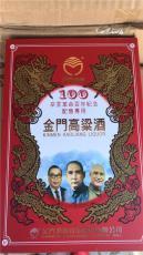 金门58度辛亥革命100周年纪念酒配售专用