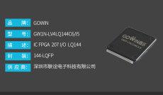 高云國產fpga芯片GW1N-LV4LQ144C6/I5產品