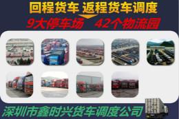 浙江宁波到贵州兴义市6米8高栏车车队出租