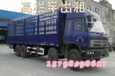 浙江宁波到贵州榕江县6米8高栏车车队出租