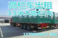 浙江宁波到贵州从江县6米8高栏车车队出租