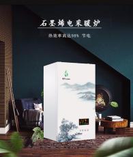 全自動電壁掛爐 石墨烯電采暖爐 省事安全環