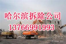 哈尔滨拆除公司 楼房拆除  设备拆除 酒店拆