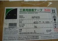 索尼G9951W双面胶 索尼UT2520 索尼D3450
