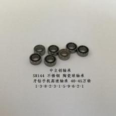 牙钻手机轴承SR144 陶瓷球不锈钢材质轴承