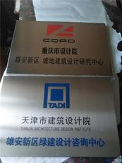 廣州不銹鋼面板不銹鋼標牌