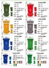 重庆240L120L分类塑料垃圾桶厂家批发