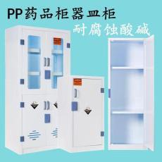 pp酸堿柜試劑柜防腐蝕柜器皿柜耐酸堿藥品柜