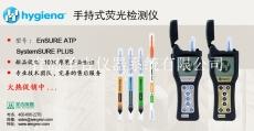 美国Hygiena EnSURE ATP 快速荧光检测仪