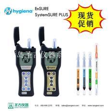 美國Hygiena SystemSURE PLUSATP熒光檢測儀