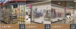 深圳蛇口透明折叠门24小时服务-优惠厂家