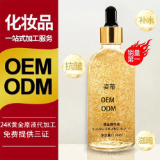4k金箔原液厂家面膜加工贴牌生产化妆品OEM