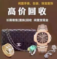 高价回收名表回收名包黄金珠宝钻石回收奢