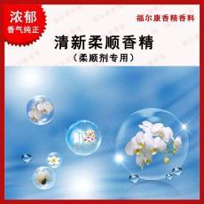 清新柔順衣物柔順劑香精 花香護理劑洗