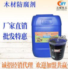 CCA木材防腐剂 ACQ防腐剂生产厂家