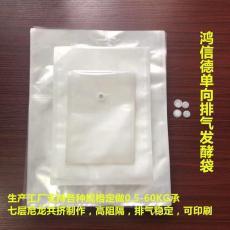 单向排气塑料袋呼吸袋规格可定制