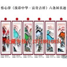 蔡心萍泼彩中华富贵吉祥六条屏国画真迹