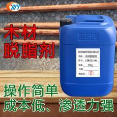 木材脱脂剂脱脂改良防护防腐防变形