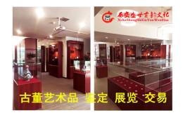 西安古玩名人刘文西字画书法价值鉴定交易