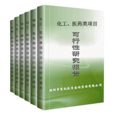 廣州代寫商業計劃書/可行性研究報告代寫