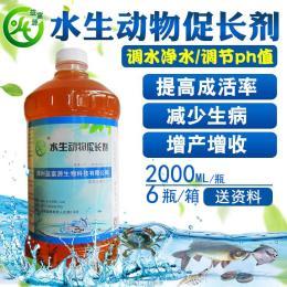 益富源水生动物促长益生菌水蛭等专用