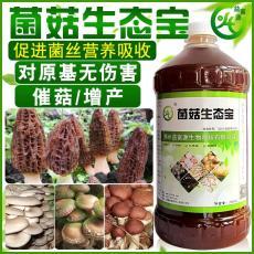 益富源菌菇生態寶香菇羊肚菌種植專用營養液