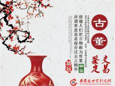 陕西西安明清字画瓷器花瓶估价鉴定私下交易