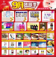 超市DM单用纸 印刷杂志用纸 印刷包装纸